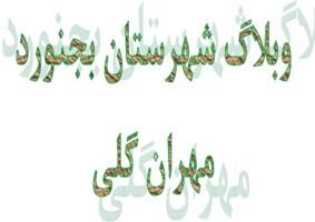 مهران گلی