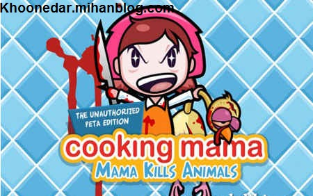 Cooking Mama Mama Kill v1.0.1