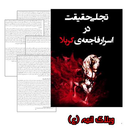 وبلاگ ائمه (ع)
