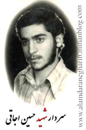 سردار شهید حسین اجاقی