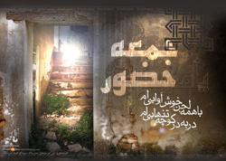 http://ghafase.blogsky.com  حضور جمعه
