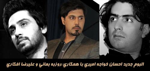 احسان خواجه امیری با آلبوم جدید میاید