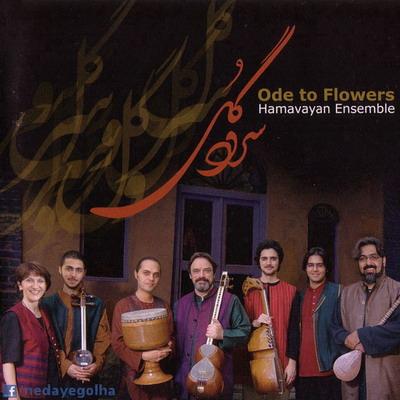 سرود گل - حسین علیزاده