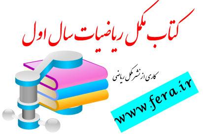 un6 کتاب مکمل ریاضیات 1