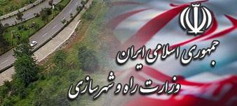 وزارت راه و شهرستزی