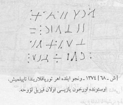 http://s2.picofile.com/file/7260881933/ahar_orkhun_katibe.jpg