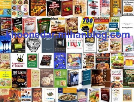 دانلود کامل از کمیاب ترین کتاب های آشپزی جهان