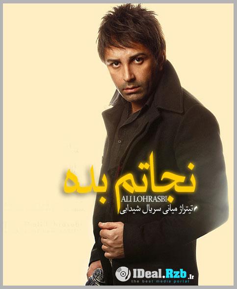 http://s2.picofile.com/file/7261345371/Ali_Lohrasbii.jpg