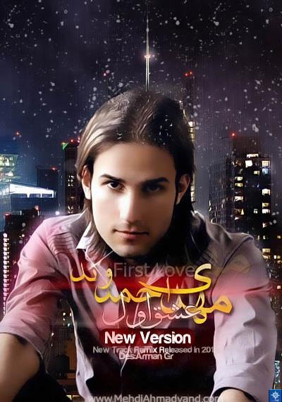 http://s2.picofile.com/file/7266925371/mehdi_ahmadvand_eshghe_aval2.jpg