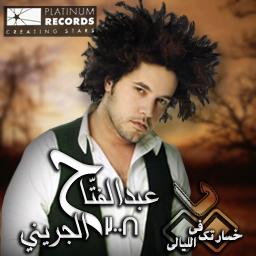 عبدالفتاح الجرینی 2008