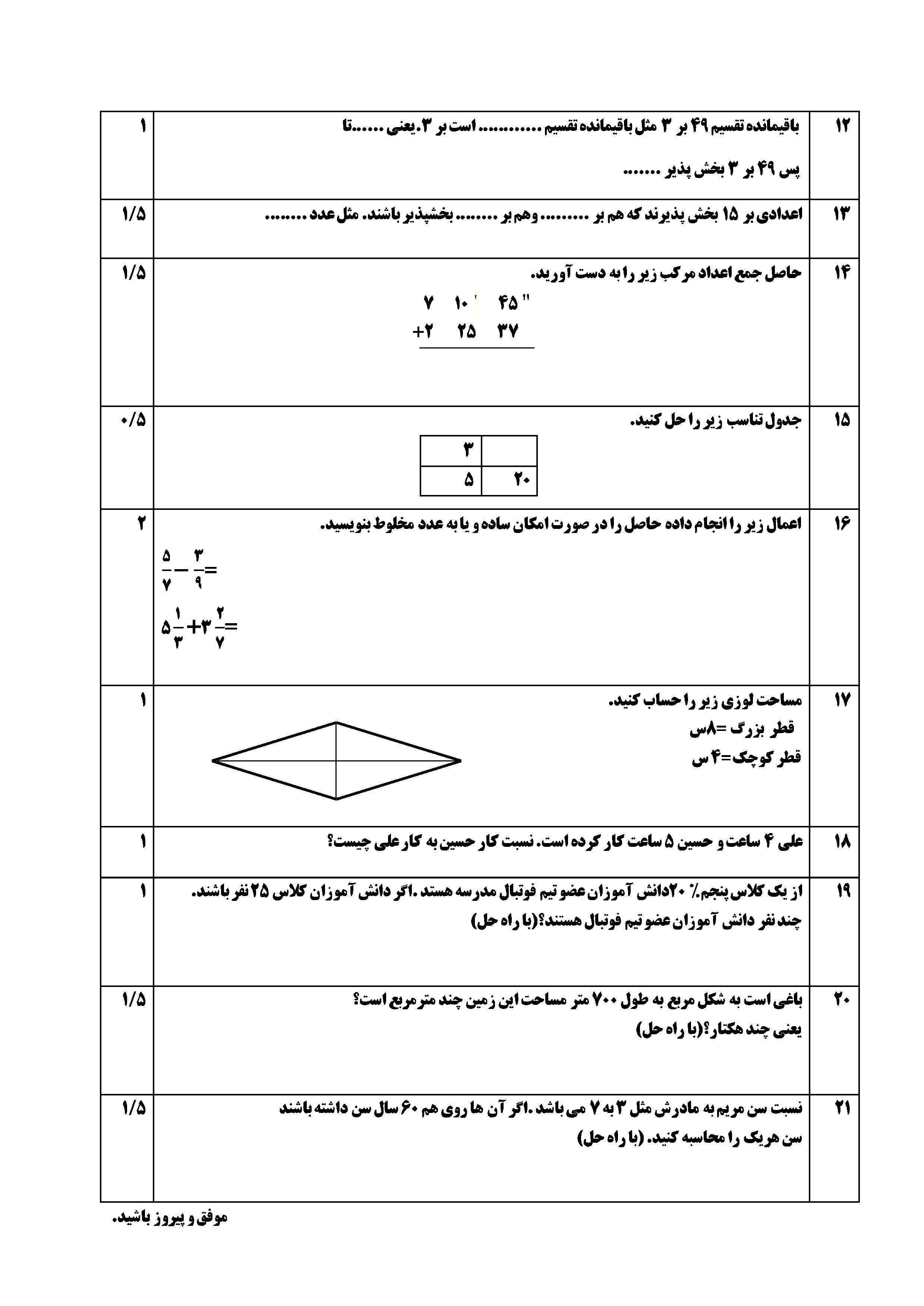 صفحه دوم ریاضی نوبت اول