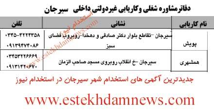 دفاتر کاریابی شهر سیرجان +آدرس و شماره تلفن