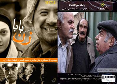 خرید سریال طنز نوروزی زن بابا علی صادقی