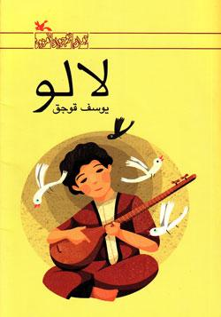 کتاب داستانی نوجوان: لالو