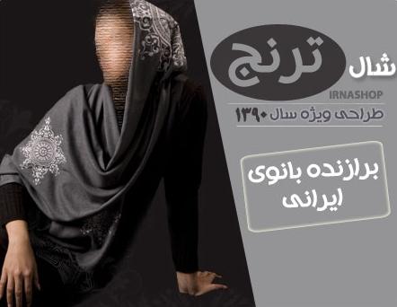 خرید اینترنتی شال ترنج زنانه و دخترانه ارزان قیمت