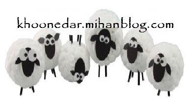 كاردستی گوسفند