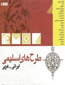 خريد طرح اسلیمی ایرانی و عربی