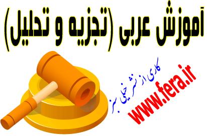 arabi bamzi آموزش عربی قسمت تجزیه و تحلیل