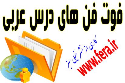 footofan arabi فوت و فن های عربی