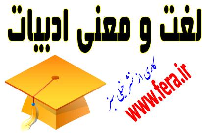 loghat va mani لغات و معنی ادبیات