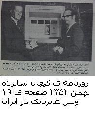 http://s2.picofile.com/file/7290544515/2_avvalin_aaber_baanke_iraan_13511116.jpg