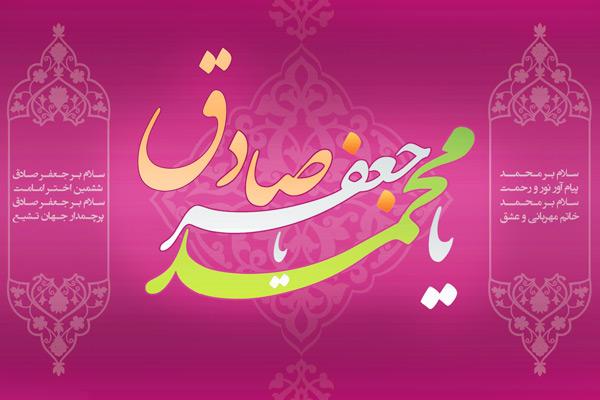 [تصویر:  Veladate_Hazrate_Mohammad_And_Emame_Sadegh3.jpg]
