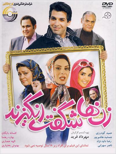 Zanha1 دانلود فیلم زنها شگفت انگیزند