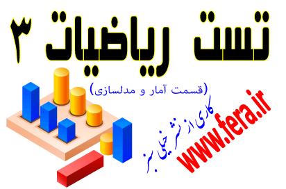 Riaziate tajrobi تست ریاضی ۳ قسمت آمار و مدلسازی