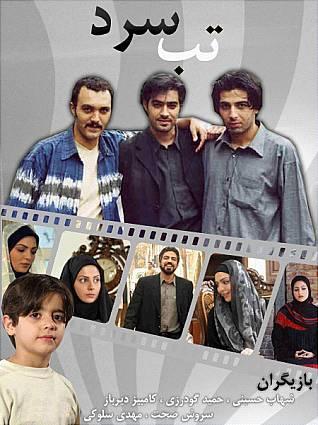 خريد اينترنتي سریال تب سرد شهاب حسینی
