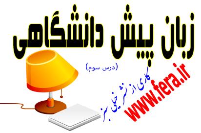 Zaban Bamzii  زبان پیش دانشگاهی  درس سوم