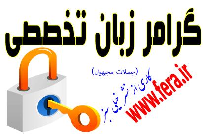 zaban takhassosi گرامر زبان تخصصی