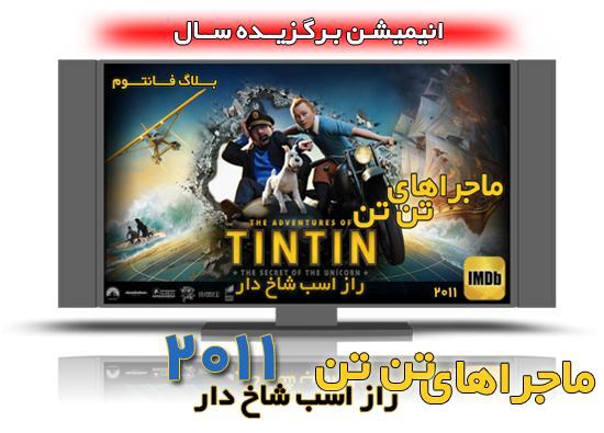 دانلود The Adventures of Tintin 2011 انیمیشن  دانلود انیمیشن تن تن