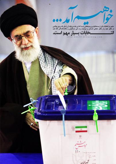 انتخابات مجلس نهم