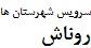یک دزفولی معاون استاندار بوشهر شد + عکس