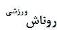 بازیکن تیم فوتبال شهرداری دزفول بعلت دوپینگ ۲ سال محروم شد !