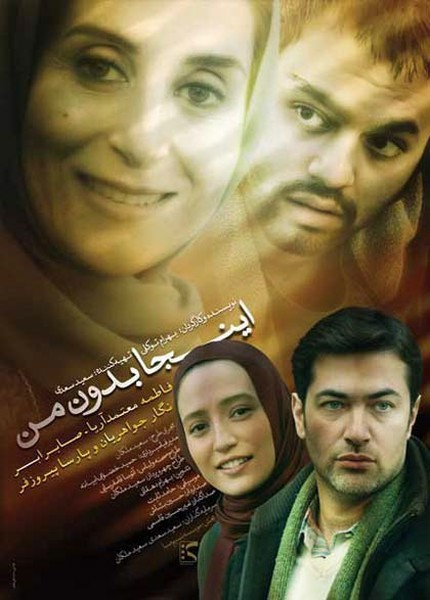 inja bedoone man 1390 دانلود فیلم ایرانی اینجا بدون من محصول 1390