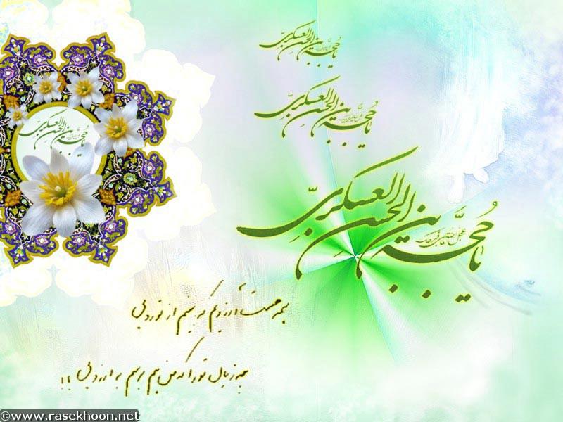 یاحجت بن الحسن العسکری (ع)