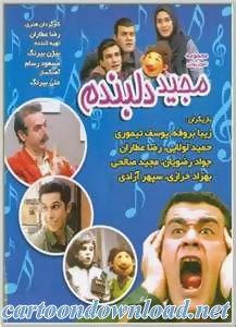 فیلم مجید دلبندم