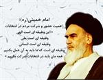 بیانات امام خمینی(ره)