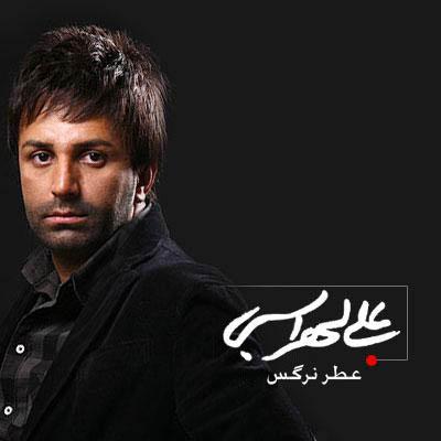 """دانلود آهنگ """"عطر نرگس"""" با صدای علی لهراسبی + متن آهنگ"""