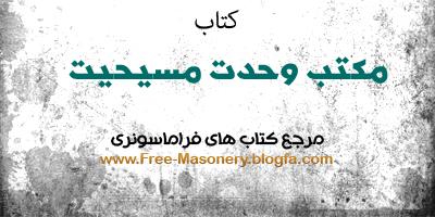 مرجع کتابهای فراماسونریFREE-MASONERY.BLOGFA