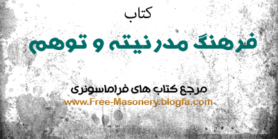 مرجع کتابهای فراماسونری|FREE-MASONERY.BLOGFA