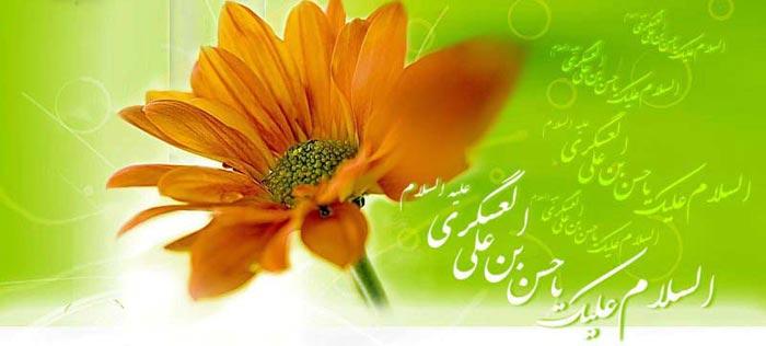 ولادت آقاامام حسین عسکری برعموم شیعیان جهان مبارک