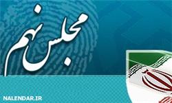نتایج نهایی انتخابات نهمین دوره مجلس شورای اسلامی در حوزه انتخاتبی مرند و جلفا