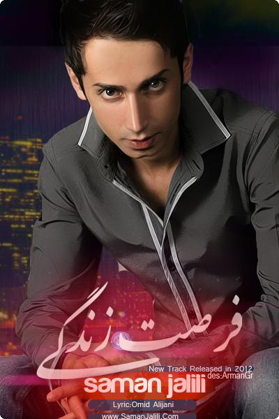 http://webneed.ir/ |آهنگ جدید سامان جلیلی به نام فرصت زندگی