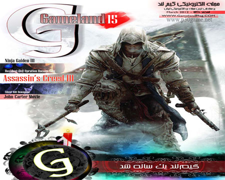 http://s2.picofile.com/file/7322759030/Gameland_15_cover_first_page_img.jpg