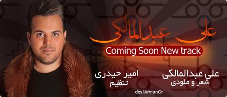علی عبدالمالکی -  www.Bia-inja.tk
