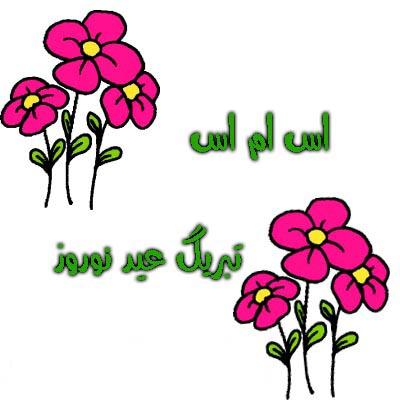 http://s2.picofile.com/file/7327227632/smssalno.jpg