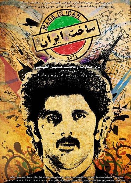 sakhte iran دانلود سریال ایرانی ساخت ایران 1390
