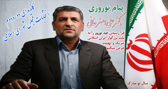 دکتر علی اصغر خانی